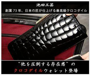 newest collection 2e1ad e566f 池田工芸の財布】ヴィトンと比べたら評価は低いのか?